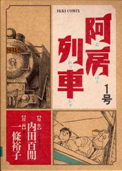 内田百閒■阿房列車 1号●IKKI COMIX.jpg