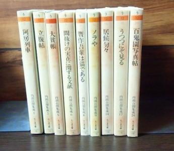内田百閒 9冊.JPG