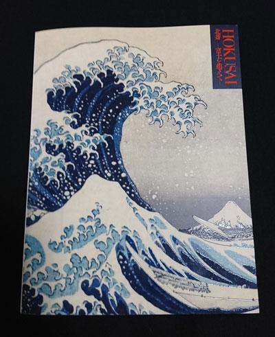 北斎■富士を超えて-図録-表紙-1-2.jpg