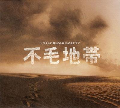 坂本龍一-菅野祐悟■不毛地帯-2.jpg