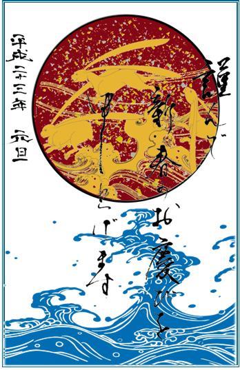 年賀状2-2■2011.JPG