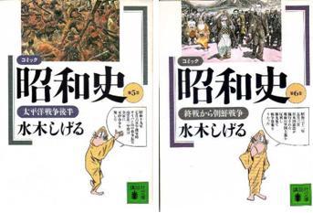 水木しげる■コミック 昭和史 5・6●講談社文庫.JPG