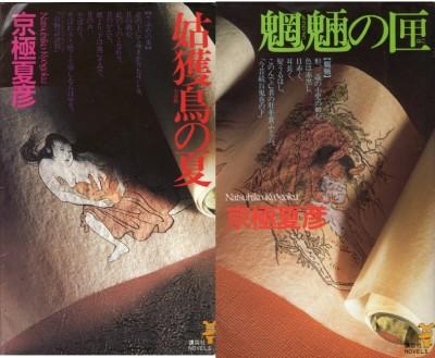 京極夏彦■ 姑獲鳥の夏 魍魎の匣●講談社ノベルズ.jpg