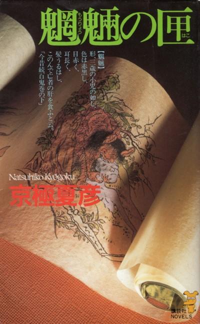 京極夏彦■2 魍魎の匣●講談社ノベルズ.jpg