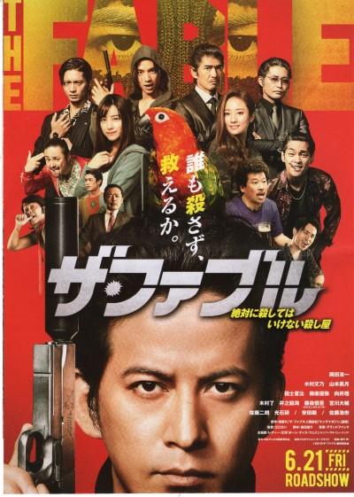 映画■ザファブル-4.jpg